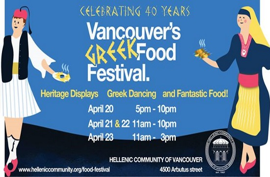 40th Greek Food Festival in Vancouver (videos)