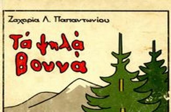 Education Tourism: First school reader in demotic Greek turns 100