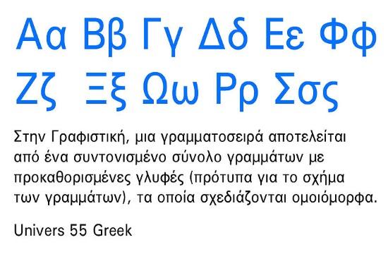 Global events mark February 9, 2019 as International Greek Language Day