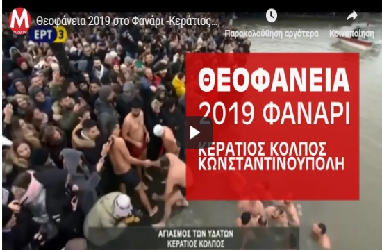 Dozens celebrate Epiphany by diving into Constantinople's waters (video)