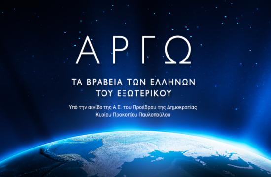 "First ""Argo"" awards to eight prominent Diaspora Greeks"