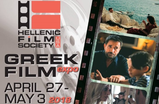 Cultural Tourism: 2018 Greek Film Expo in New York a sold-out success