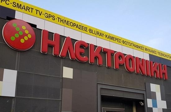 Greek retailer Elektroniki Athinon starts clearance sale on January 30