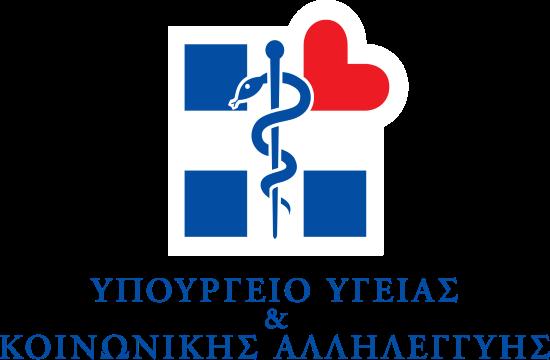 Greek Health Ministry on coronavirus cases at Aghios Savvas hospital