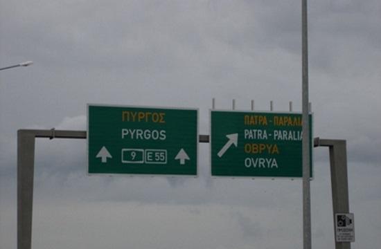 Minister: Construction of Patras - Pyrgos motorway to begin on April 23