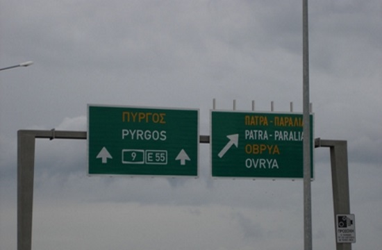 Signatures for 4 out of 8 contracts of Patras - Pyrgos motorway in Greece