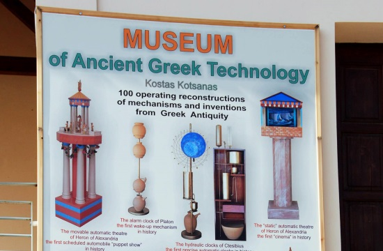 Enjoy a journey into the world of the ancient Greek technology in central Athens