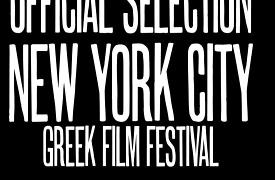Veteran anchorman honored at New York City Greek Film Festival