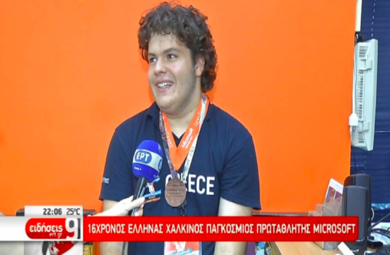 Greek teenager wins bronze medal in Microsoft contest
