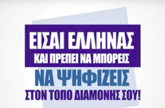 Foreign Ministry campaign for Greek Diaspora voting
