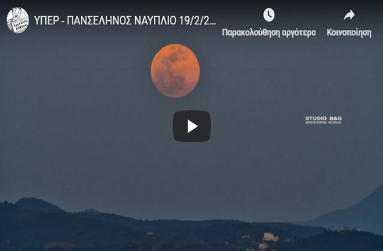 Majestic super moons rise over Greece even during winter