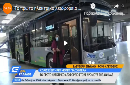New electric bus hits the streets of the Greek capital of Athens
