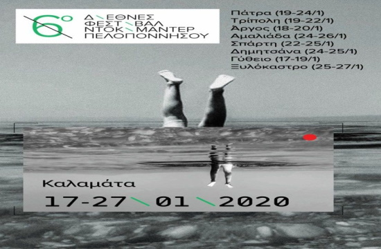 6th Peloponnisos International Documentary Festival in Kalamata (video)