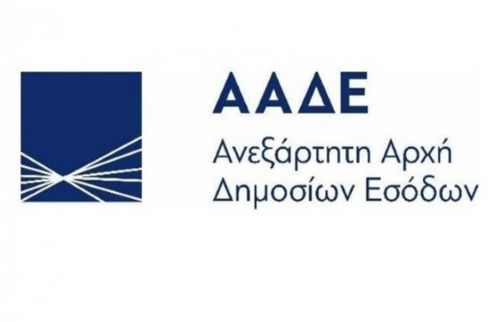 Real estate taxes for 2021 posted by Greece's tax service online