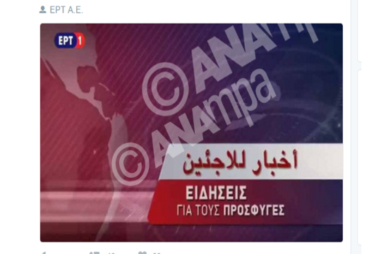 Greece's state broadcaster ERT, ANA-MPA launch new Arabic refugee bulletins