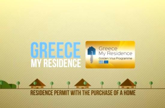 Greece announces new criteria for Golden Visa program