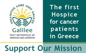 "The ""GALILEE"" Palliative Care Unit"