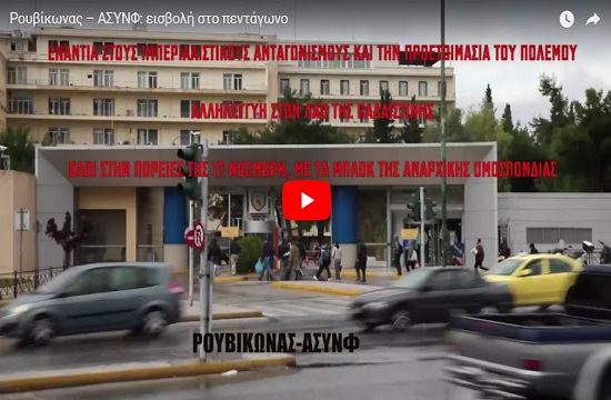 Greek anarchist group storms into National Defense ministry (video)