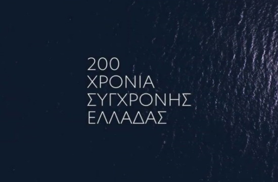 Call for proposals to celebrate Bicentennial of Greece's 1821 Revolution
