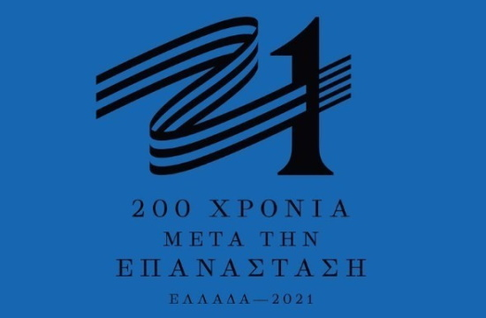'Greece 2021' committee on War of Independence bicentennial presents its logo