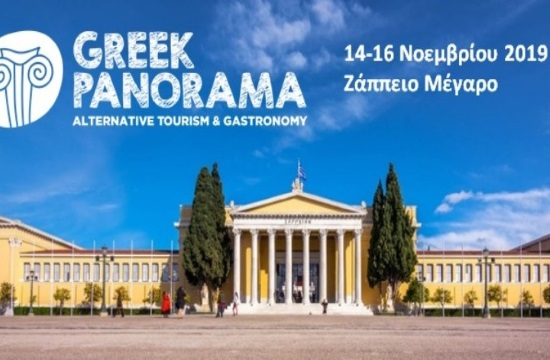 """First """"Greek Panorama"""": Alternative and culinary tourism show in Athens"""