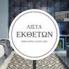 Ekies All Senses Resort is situated on the magical coastline of Halkidiki