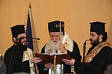 PM meets with Archbishop of Athens and All Greece Ieronymos II