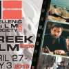 Cultural Tourism: Hellenic Film Society's Greek Film Expo in New York