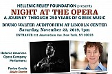 Hellenic Relief Foundation and Hellenic American Opera Company concert on November 23