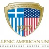 Hellenic American Union's conference on 'The Quest for Reforms' in Greece