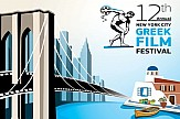 New York City Greek Film Festival to take place between October 17-23