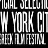 New York City Greek Film Festival 2018 held between October 18-23
