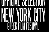 New York Greek Film Festival opens with attractive artistic program