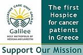 "The ""GALILEE"" Palliative Care Unit"