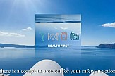 """Tourism campaign """"Destination Greece. Health First"""" for foreign visitors"""