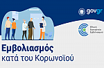 Greece has confirmed 285,015 infections from the start of the pandemic (daily change: +1.2 pct). In the confirmed cases of the last 7 days,    94 infections are related to travel from abroad and 2,711 to other confirmed cases