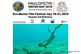 Pavlopetri Watch Day and Eco-Marine Film Festival in Greece on July 19-21