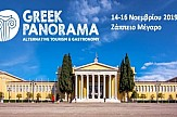 "First ""Greek Panorama"": Alternative and culinary tourism show in Athens"