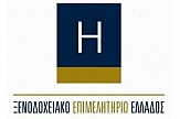 Hellenic Chamber of Hotels survey: Prices reduced by up to 13% this year