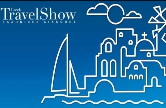 Tourism market forum στην έκθεση Greek Travel Show