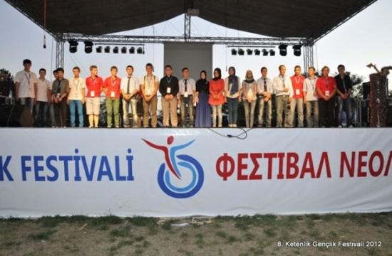 Φεστιβάλ Νεολαίας Κενταύρου στην Ξάνθη