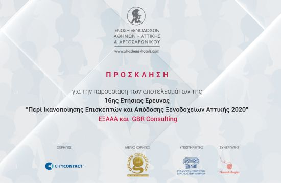 """ΕΞΑ-ΑΑ: Παρακολουθήστε διαδικτυακά στις 23 Φεβρουαρίου την έρευνα """"Περί ικανοποίησης επισκεπτών και απόδοσης ξενοδοχείων Αττικής 2020"""""""