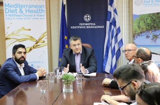 Διεθνές συνέδριο για τη μεσογειακή διατροφή στη Χαλκιδική