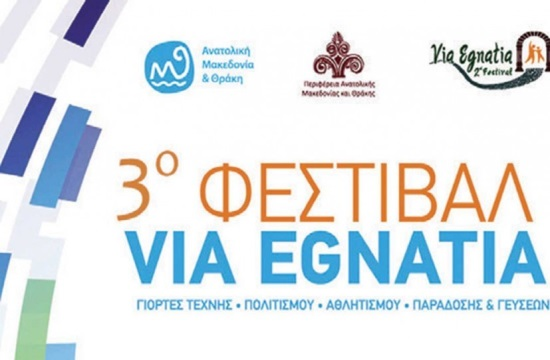 Ξεκινά το 3ο  Φεστιβάλ Via Egnatia 2017