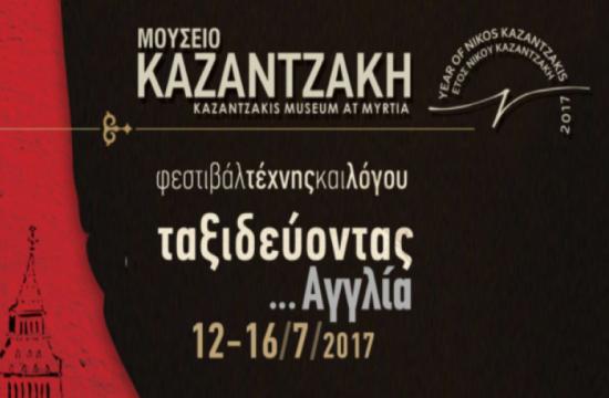 Φεστιβάλ Τέχνης και Λόγου «Ταξιδεύοντας Αγγλία» στο Ηράκλειο