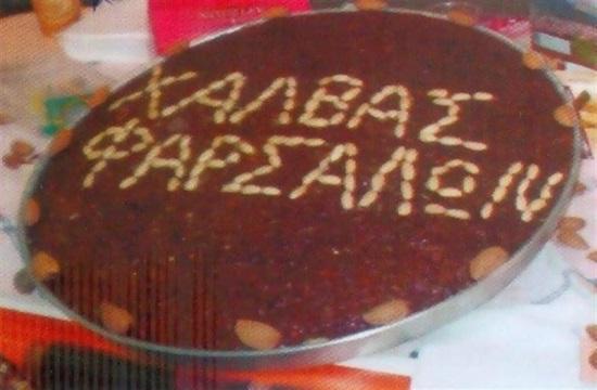 Γιορτή Αμυγδάλου στο Συκούριο και Γιορτή Χαλβά στα Φάρσαλα