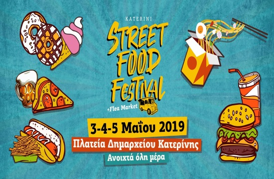 Δεύτερο Katerini Street Food Festival στην Κατερίνη