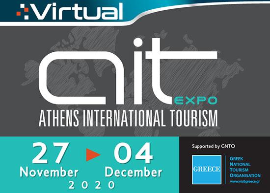 Η Ψηφιακή πύλη της 7ης Athens International Tourism Expo 2020 ανοίγει 27 Νοεμβρίου έως 4 Δεκεμβρίου