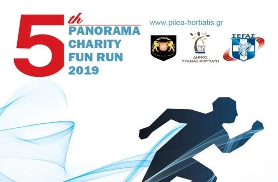 Panorama Charity Fun Run στον Δήμο Πυλαίας-Χορτιάτη