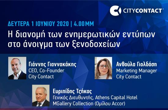 "City Contact Webinar: Tη Δευτέρα 1 Ιουνίου ζωντανά 4:00 μ.μ. συζήτηση με θέμα: ""Η διανομή των ενημερωτικών εντύπων στο άνοιγμα των ξενοδοχείων"""